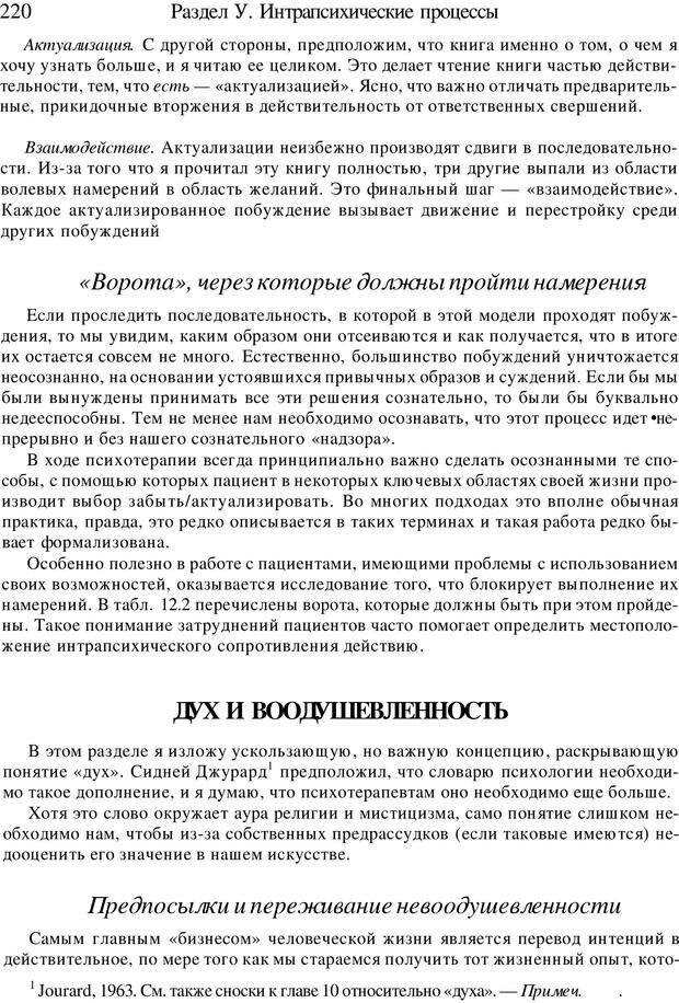 PDF. Искусство психотерапевта. Бьюдженталь Д. Страница 215. Читать онлайн