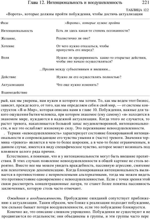 PDF. Искусство психотерапевта. Бьюдженталь Д. Страница 216. Читать онлайн