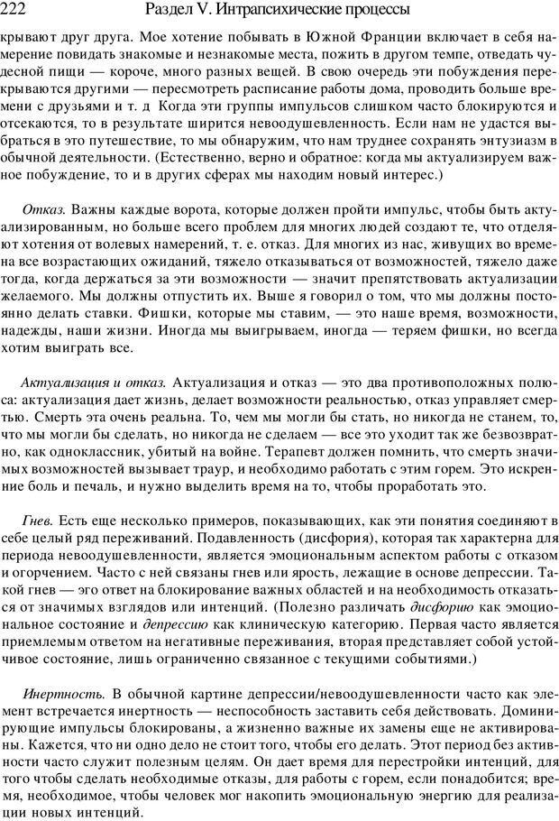 PDF. Искусство психотерапевта. Бьюдженталь Д. Страница 217. Читать онлайн
