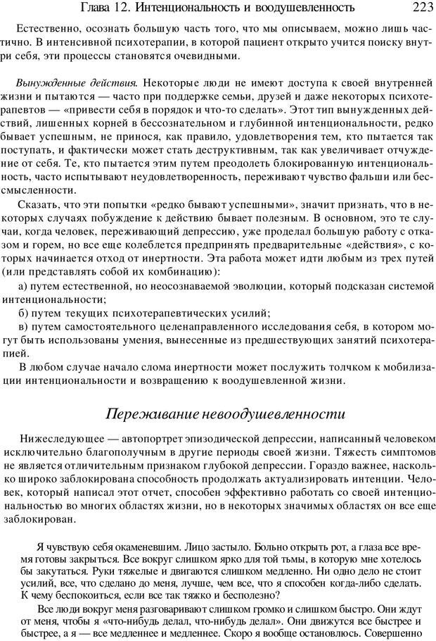 PDF. Искусство психотерапевта. Бьюдженталь Д. Страница 218. Читать онлайн
