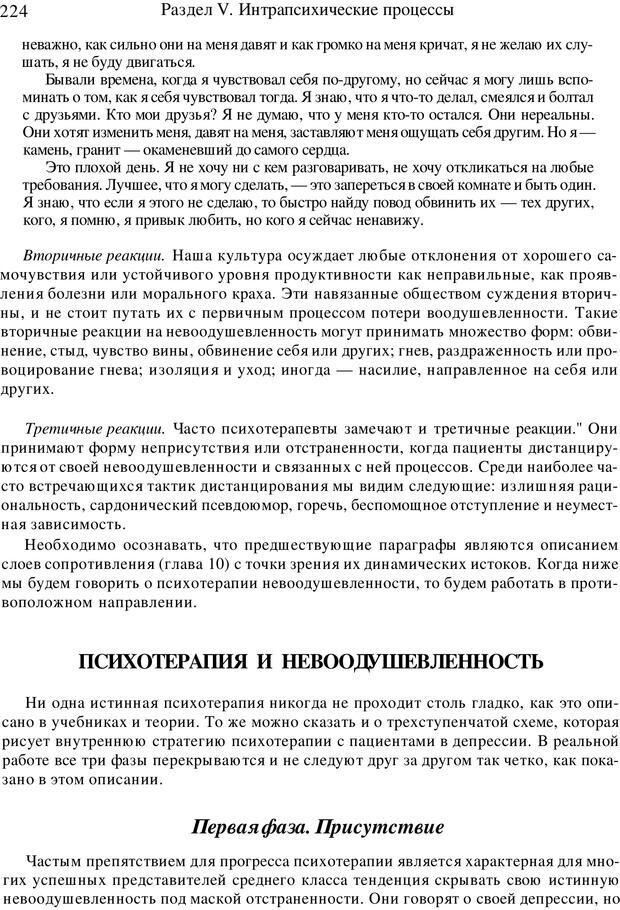 PDF. Искусство психотерапевта. Бьюдженталь Д. Страница 219. Читать онлайн