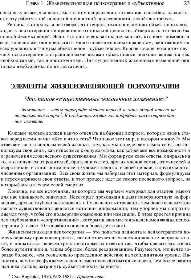 PDF. Искусство психотерапевта. Бьюдженталь Д. Страница 22. Читать онлайн
