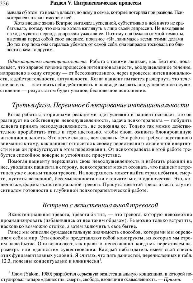 PDF. Искусство психотерапевта. Бьюдженталь Д. Страница 221. Читать онлайн