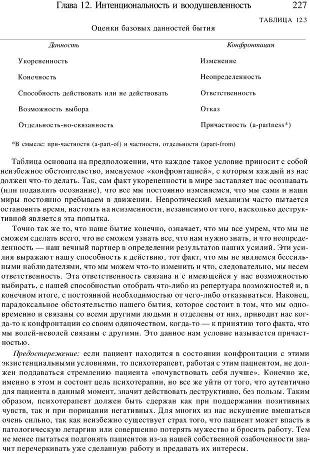 PDF. Искусство психотерапевта. Бьюдженталь Д. Страница 222. Читать онлайн