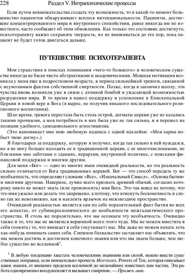 PDF. Искусство психотерапевта. Бьюдженталь Д. Страница 223. Читать онлайн