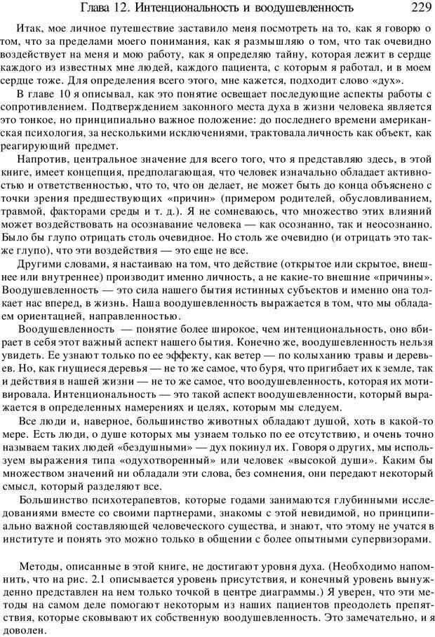 PDF. Искусство психотерапевта. Бьюдженталь Д. Страница 224. Читать онлайн