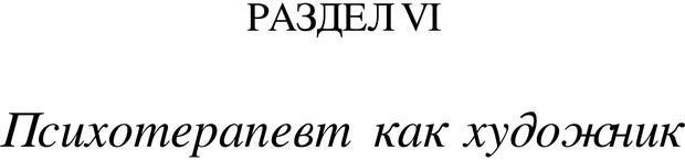 PDF. Искусство психотерапевта. Бьюдженталь Д. Страница 225. Читать онлайн