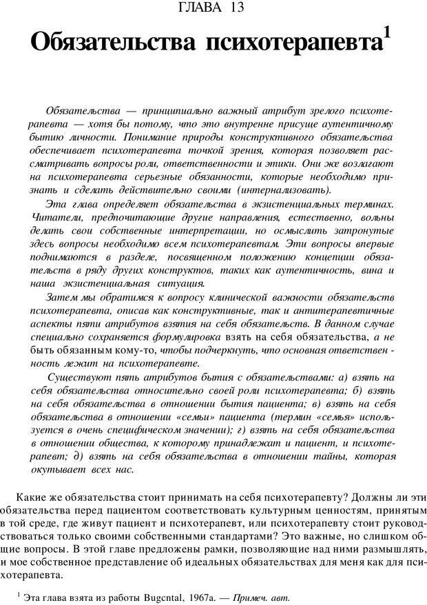 PDF. Искусство психотерапевта. Бьюдженталь Д. Страница 226. Читать онлайн