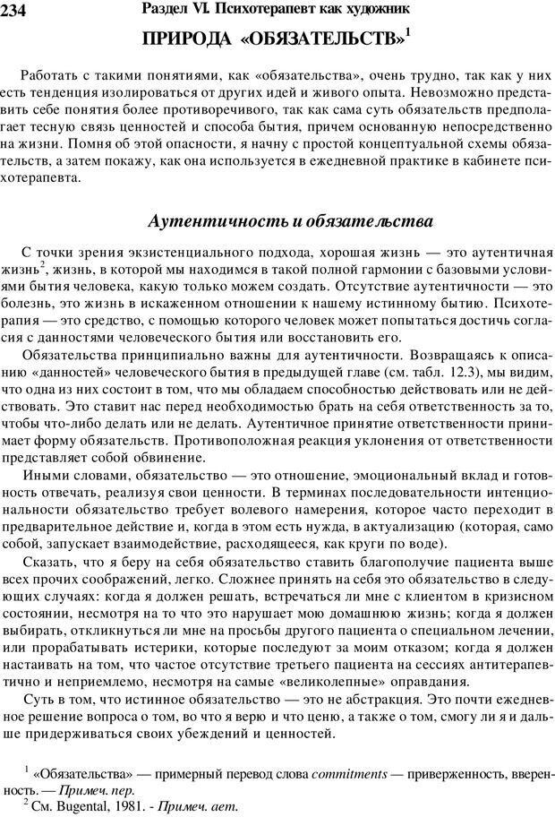 PDF. Искусство психотерапевта. Бьюдженталь Д. Страница 227. Читать онлайн