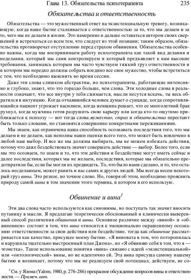 PDF. Искусство психотерапевта. Бьюдженталь Д. Страница 228. Читать онлайн