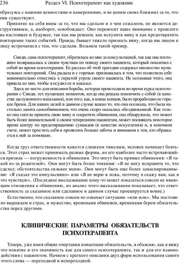 PDF. Искусство психотерапевта. Бьюдженталь Д. Страница 229. Читать онлайн