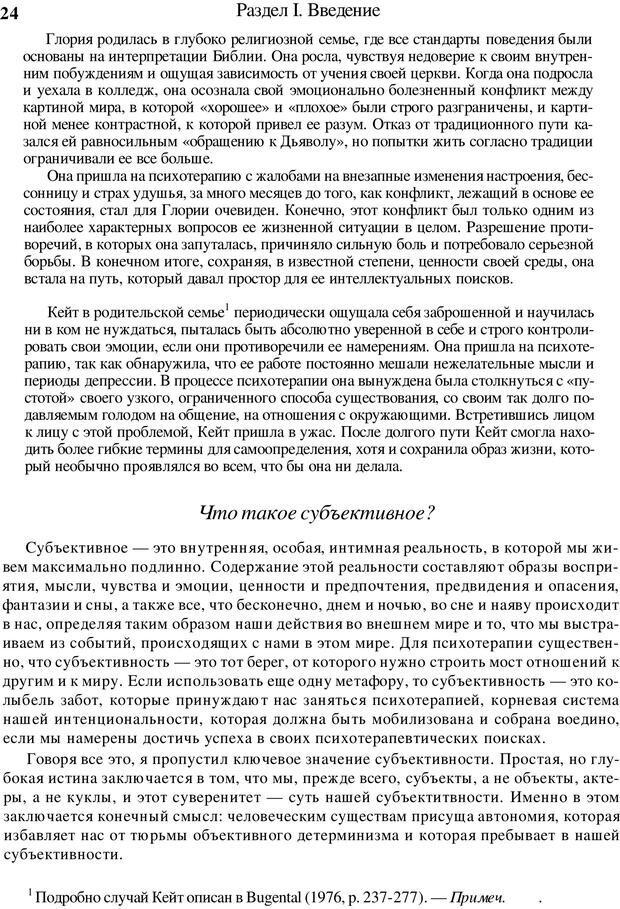 PDF. Искусство психотерапевта. Бьюдженталь Д. Страница 23. Читать онлайн