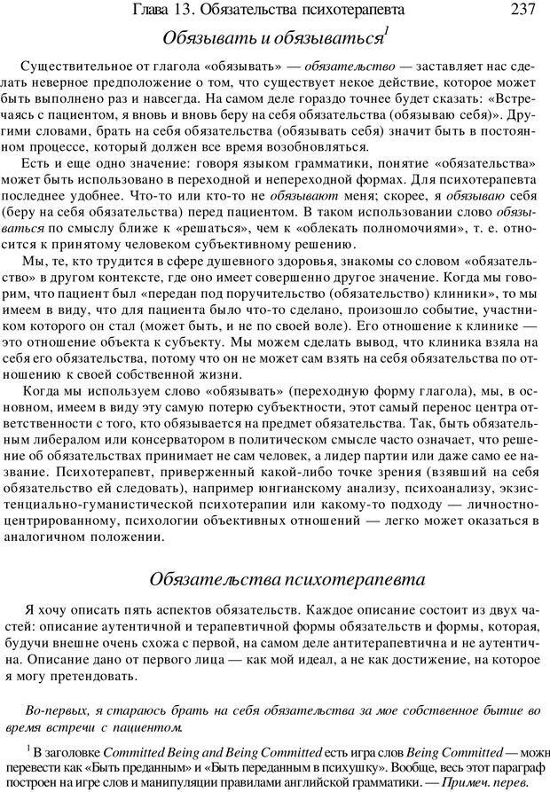 PDF. Искусство психотерапевта. Бьюдженталь Д. Страница 230. Читать онлайн