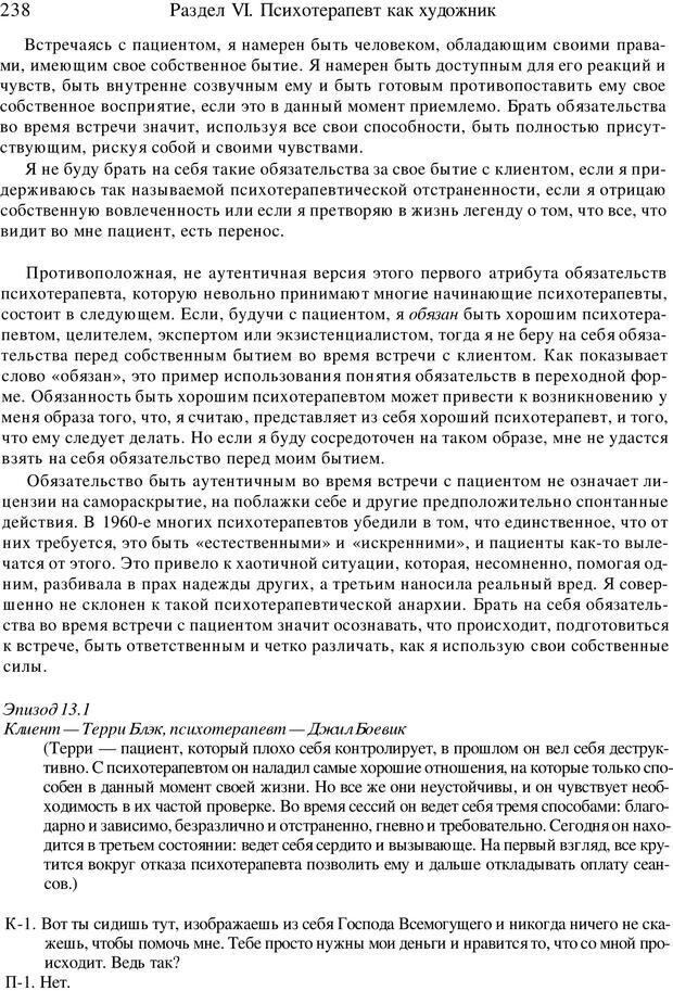 PDF. Искусство психотерапевта. Бьюдженталь Д. Страница 231. Читать онлайн