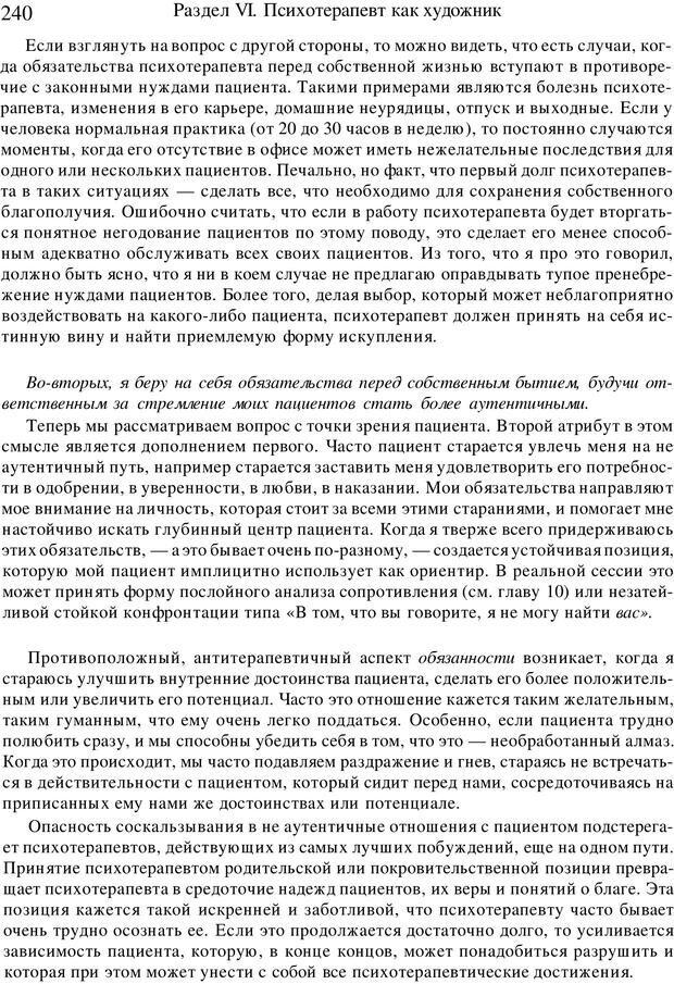 PDF. Искусство психотерапевта. Бьюдженталь Д. Страница 233. Читать онлайн
