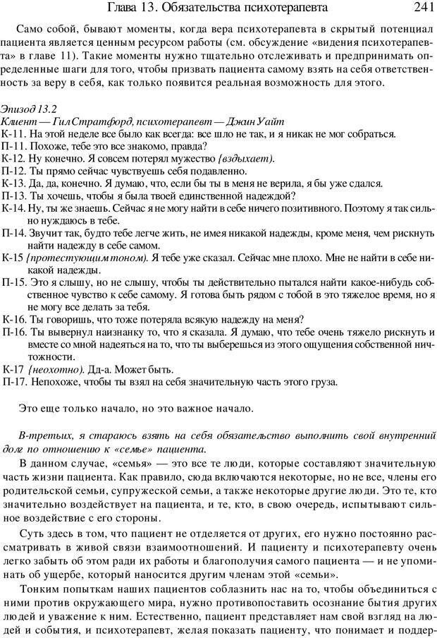 PDF. Искусство психотерапевта. Бьюдженталь Д. Страница 234. Читать онлайн