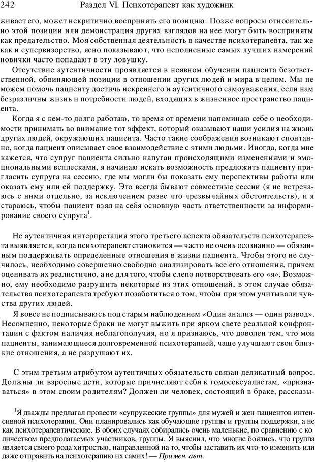 PDF. Искусство психотерапевта. Бьюдженталь Д. Страница 235. Читать онлайн