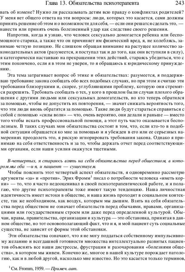 PDF. Искусство психотерапевта. Бьюдженталь Д. Страница 236. Читать онлайн
