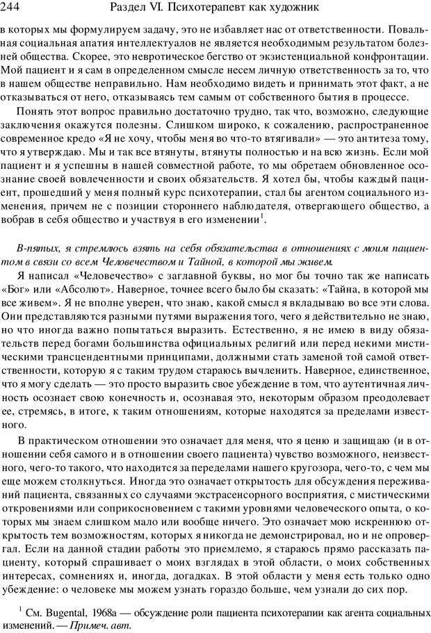 PDF. Искусство психотерапевта. Бьюдженталь Д. Страница 237. Читать онлайн