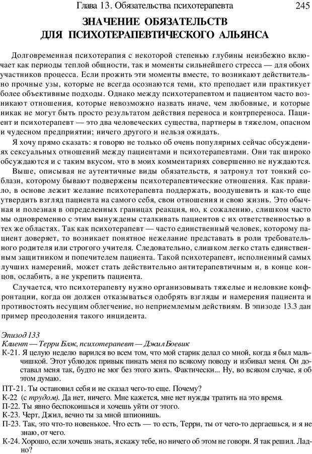 PDF. Искусство психотерапевта. Бьюдженталь Д. Страница 238. Читать онлайн