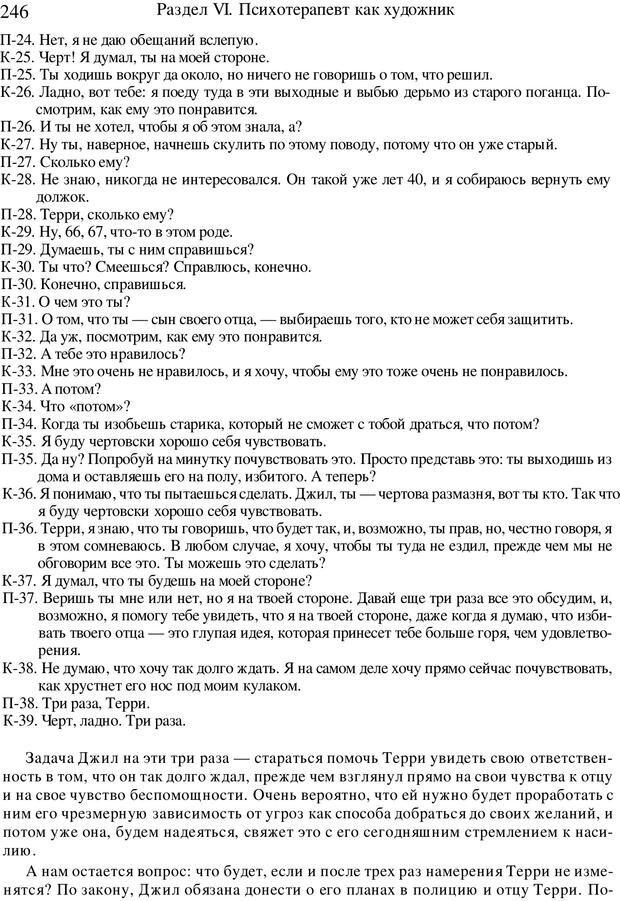 PDF. Искусство психотерапевта. Бьюдженталь Д. Страница 239. Читать онлайн