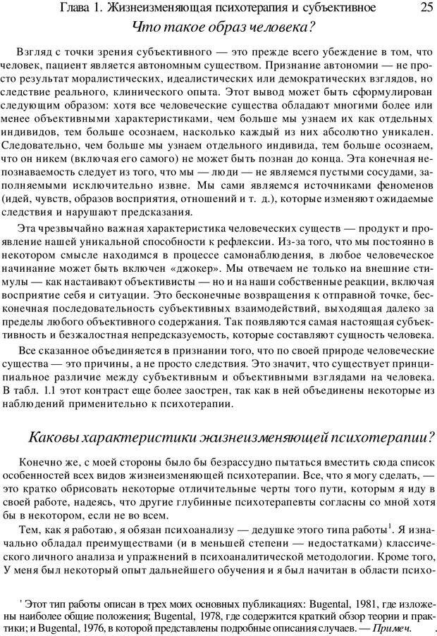 PDF. Искусство психотерапевта. Бьюдженталь Д. Страница 24. Читать онлайн