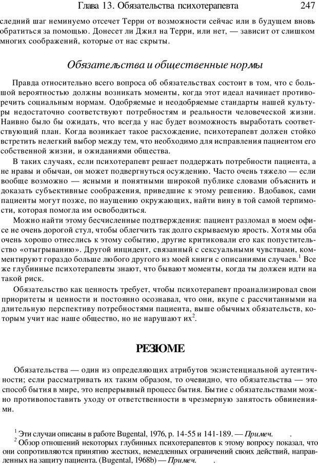 PDF. Искусство психотерапевта. Бьюдженталь Д. Страница 240. Читать онлайн