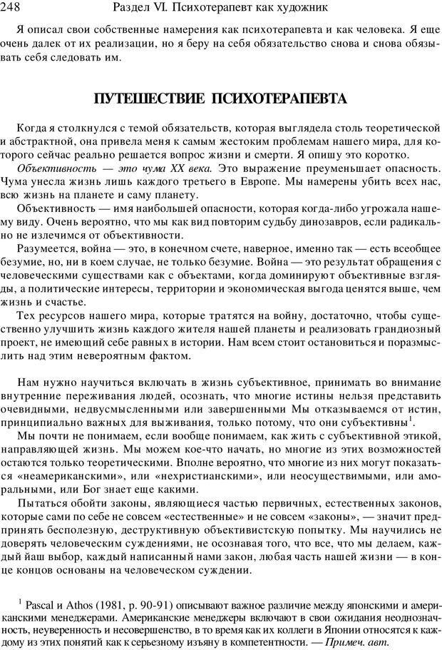 PDF. Искусство психотерапевта. Бьюдженталь Д. Страница 241. Читать онлайн