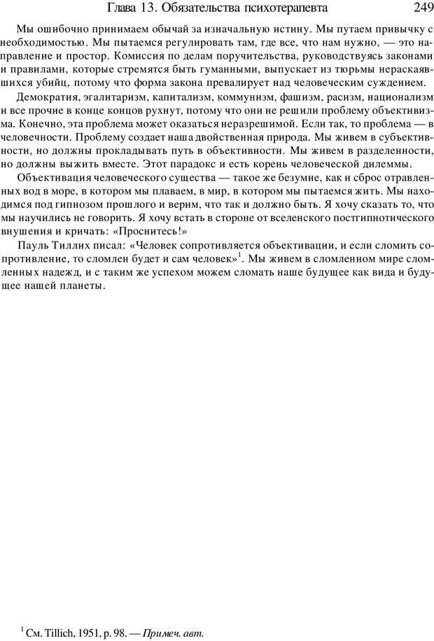 PDF. Искусство психотерапевта. Бьюдженталь Д. Страница 242. Читать онлайн