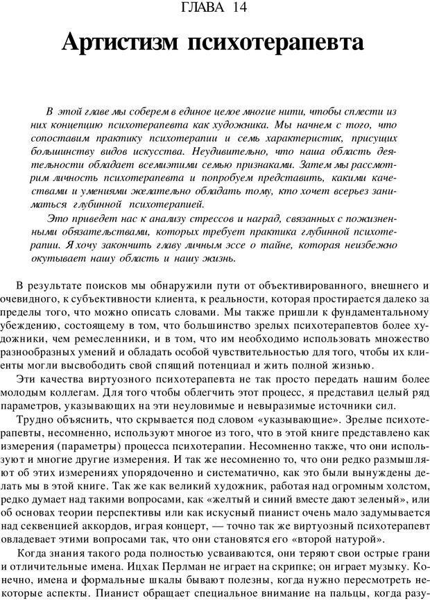PDF. Искусство психотерапевта. Бьюдженталь Д. Страница 243. Читать онлайн