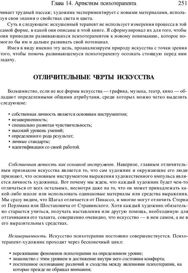 PDF. Искусство психотерапевта. Бьюдженталь Д. Страница 244. Читать онлайн