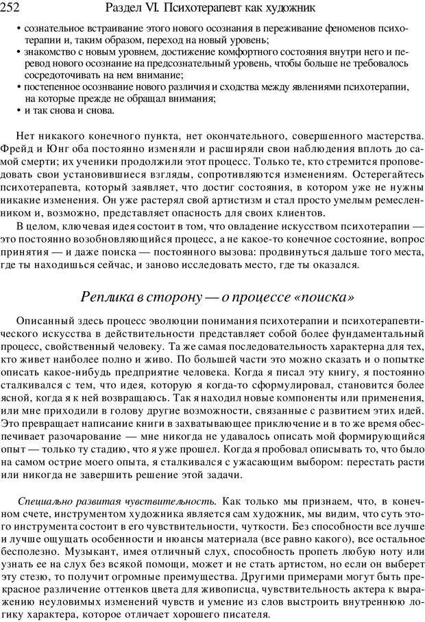 PDF. Искусство психотерапевта. Бьюдженталь Д. Страница 245. Читать онлайн
