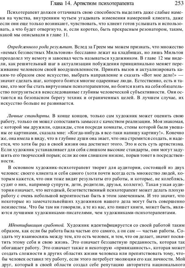 PDF. Искусство психотерапевта. Бьюдженталь Д. Страница 246. Читать онлайн