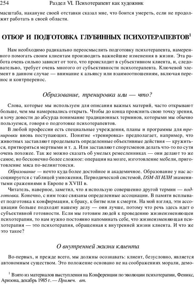 PDF. Искусство психотерапевта. Бьюдженталь Д. Страница 247. Читать онлайн