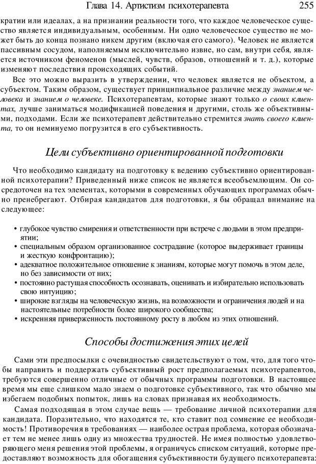 PDF. Искусство психотерапевта. Бьюдженталь Д. Страница 248. Читать онлайн