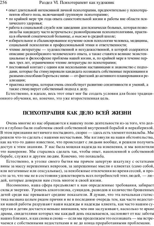 PDF. Искусство психотерапевта. Бьюдженталь Д. Страница 249. Читать онлайн