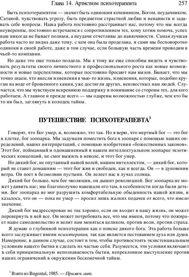 PDF. Искусство психотерапевта. Бьюдженталь Д. Страница 250. Читать онлайн