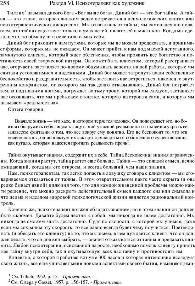 PDF. Искусство психотерапевта. Бьюдженталь Д. Страница 251. Читать онлайн