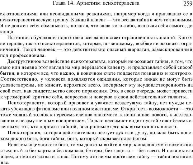 PDF. Искусство психотерапевта. Бьюдженталь Д. Страница 252. Читать онлайн