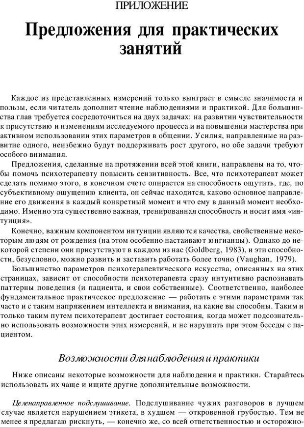 PDF. Искусство психотерапевта. Бьюдженталь Д. Страница 253. Читать онлайн