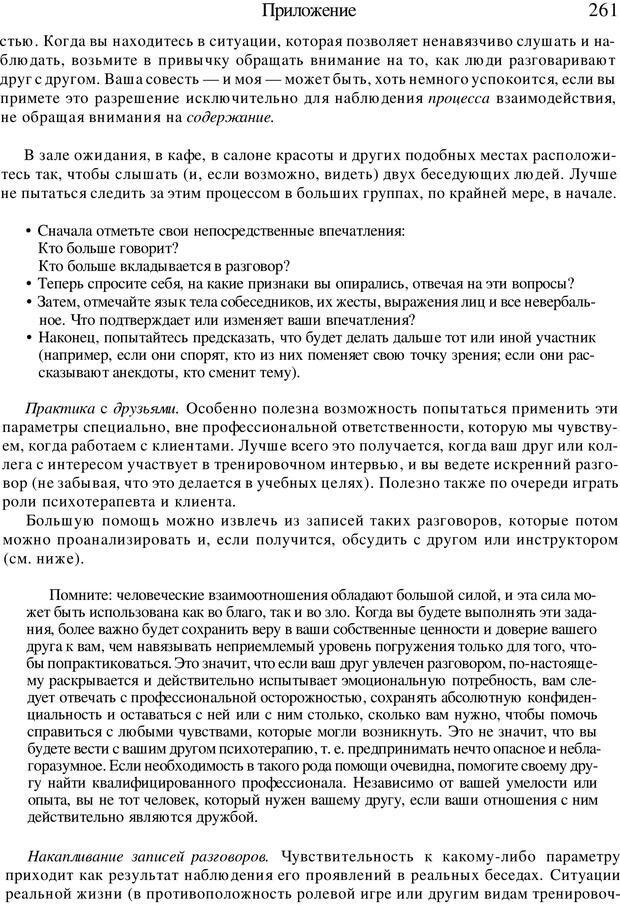 PDF. Искусство психотерапевта. Бьюдженталь Д. Страница 254. Читать онлайн