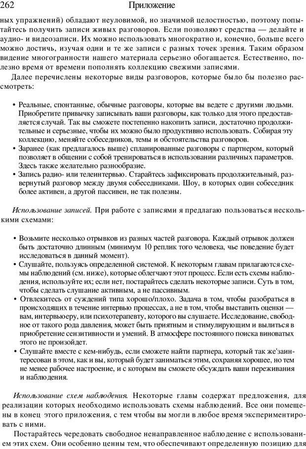 PDF. Искусство психотерапевта. Бьюдженталь Д. Страница 255. Читать онлайн
