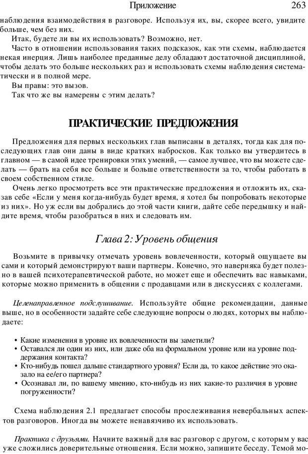 PDF. Искусство психотерапевта. Бьюдженталь Д. Страница 256. Читать онлайн