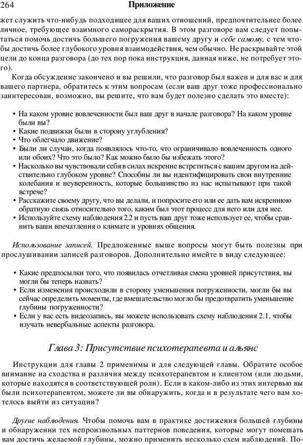 PDF. Искусство психотерапевта. Бьюдженталь Д. Страница 257. Читать онлайн