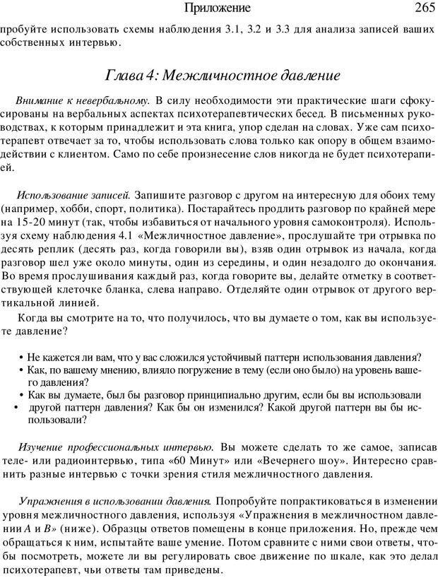PDF. Искусство психотерапевта. Бьюдженталь Д. Страница 258. Читать онлайн