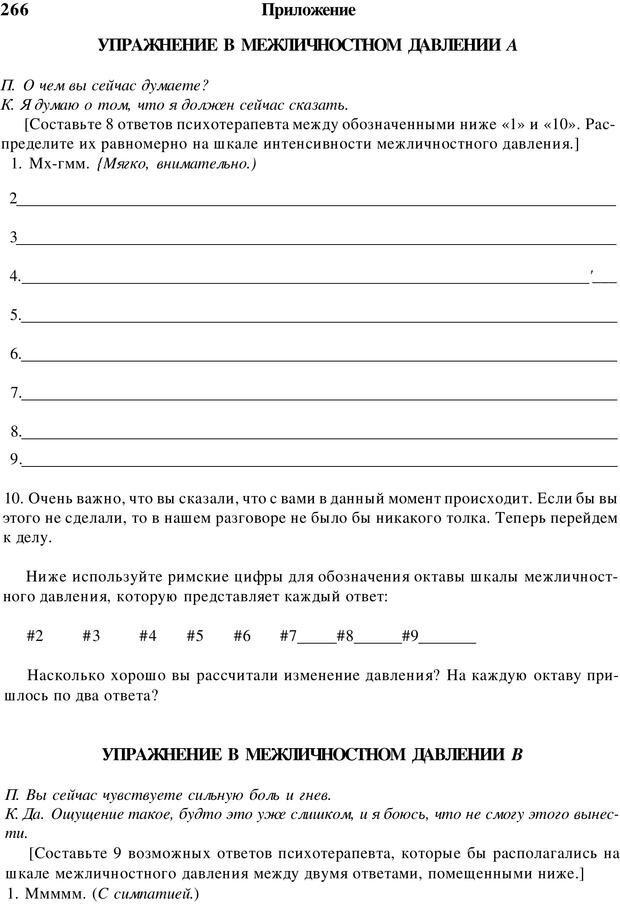 PDF. Искусство психотерапевта. Бьюдженталь Д. Страница 259. Читать онлайн