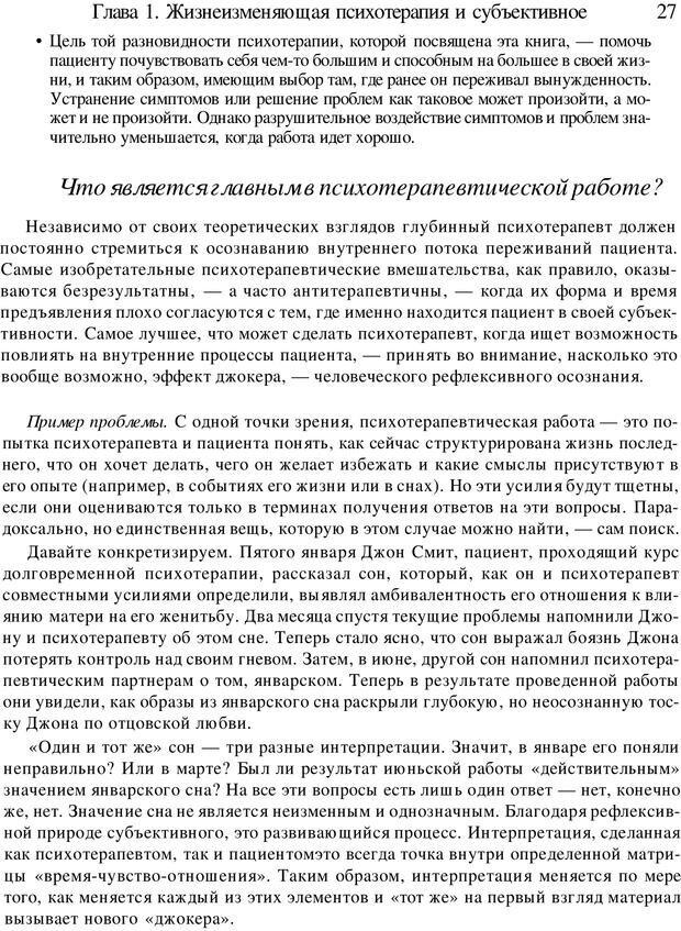 PDF. Искусство психотерапевта. Бьюдженталь Д. Страница 26. Читать онлайн