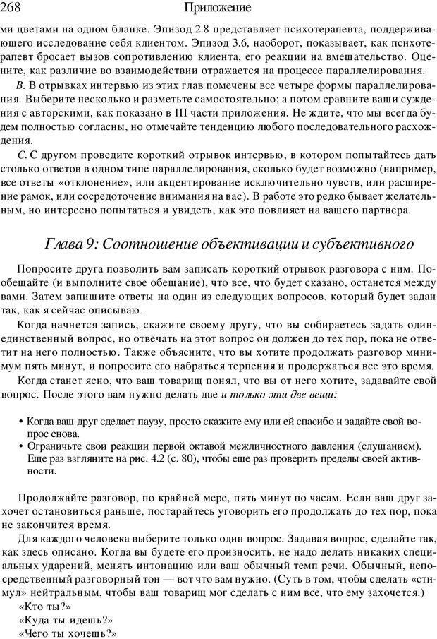 PDF. Искусство психотерапевта. Бьюдженталь Д. Страница 261. Читать онлайн