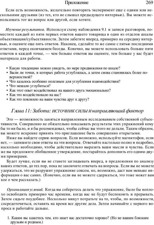 PDF. Искусство психотерапевта. Бьюдженталь Д. Страница 262. Читать онлайн