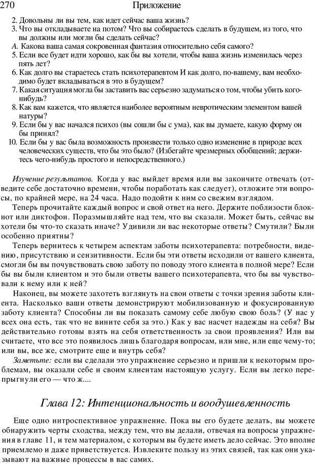 PDF. Искусство психотерапевта. Бьюдженталь Д. Страница 263. Читать онлайн